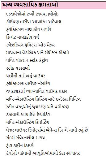 Accounts-Module-3-Gujarati