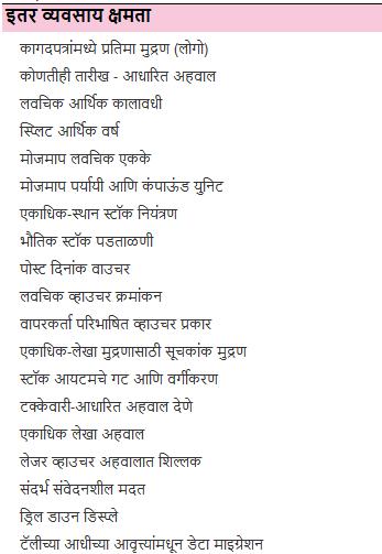 Accounts-Module-3-Marathi