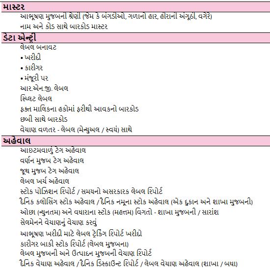 Barcode-Management-Advance-Gujarati