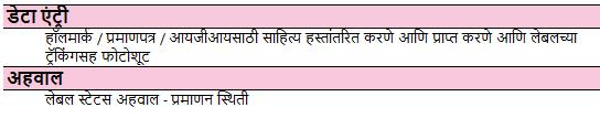 Certification-Management-Marathi