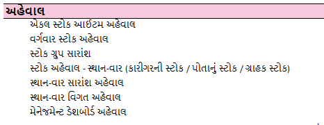 Inventory-Management-Gujarati