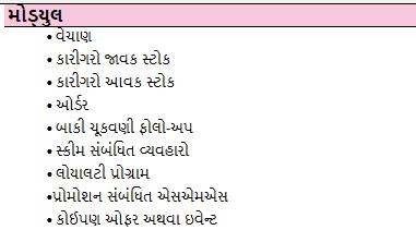 SMS-Module-Gujarati