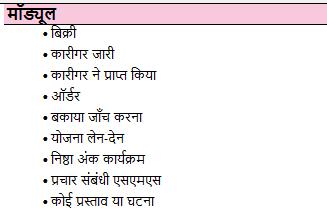SMS-Module-Hindi