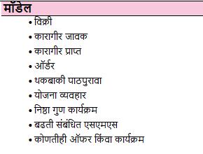 SMS-Module-Marathi