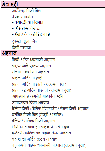 Sales-Management-Marathi